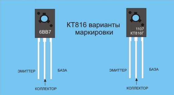Транзисторы КТ816
