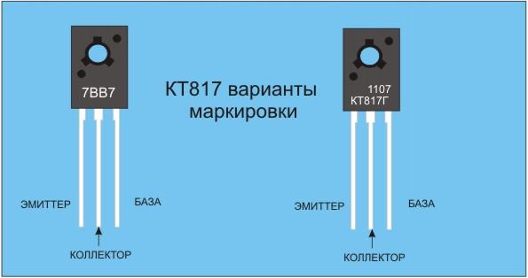 и маркировка КТ817.