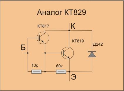 Транзисторы - купить... или