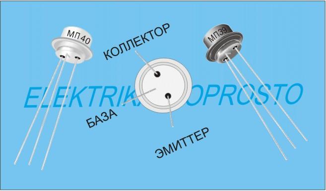 Транзисторы МП39, МП40, МП41,